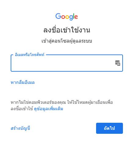 login admin google