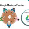 ขยายเวลาใช้ Google Meet แบบ Premium ฟรีถึง 30 กันยายนนี้